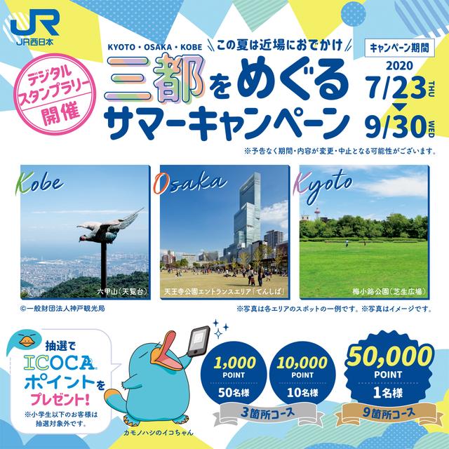 JR西日本 三都をめぐるサマーキャンペーン